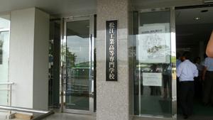 国立松江工業高等専門学校訪問
