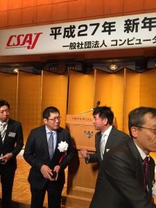 CSAJ主催 平成27年 新年賀詞交歓会