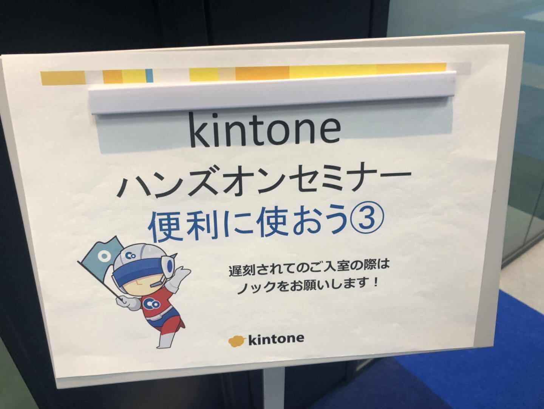kintoneソリューションへ向けた社内動向