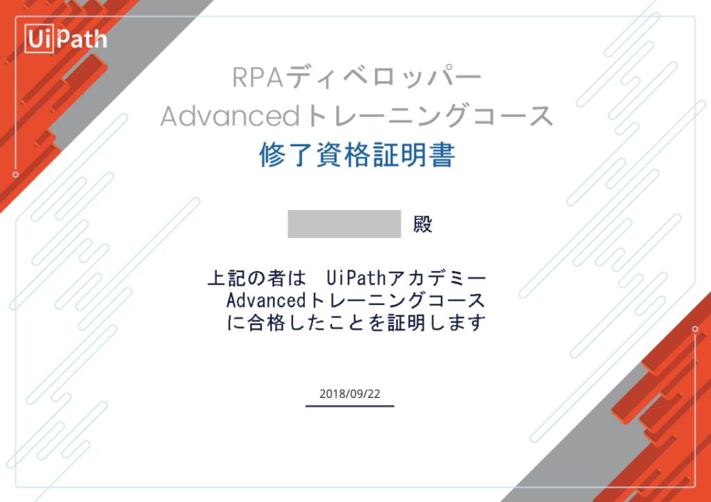 RPA-UiPathの資格レベル3を取得しました。