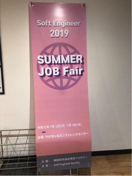 2019年恒例韓国人向け「J-FAIR」に参加しました。