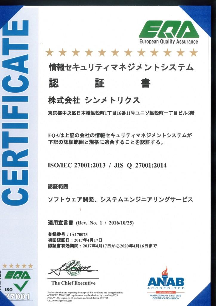 ISO27001 認定証書