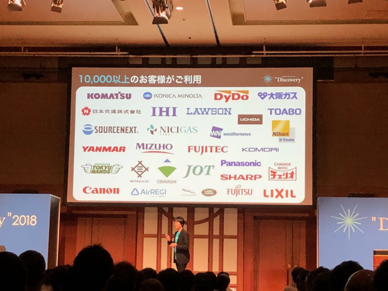 "SORACOM Conference ""Discovery""2018に参加いたしました。"