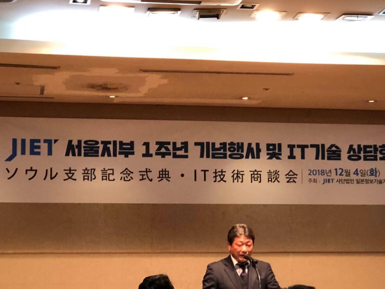 韓国JIETソウル支部記念式典・グローバル就職フェアに参加しました。