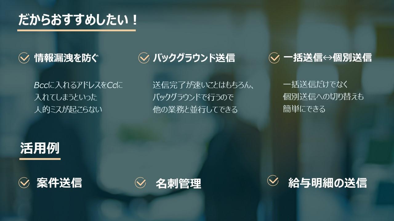 自動送信ツール2