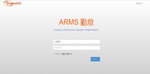 勤怠管理ARMS_ログイン画面