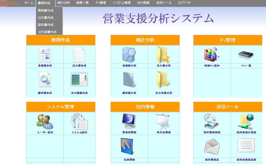 営業支援分析システム