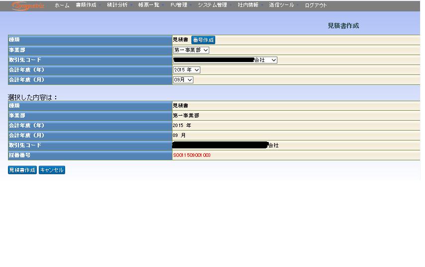 営業支援分析システム_見積書作成画面